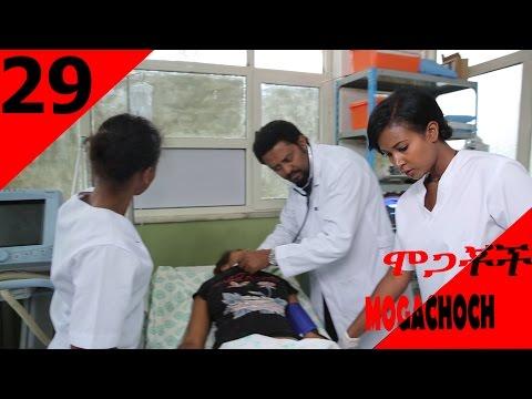 Mogachoch EBS Latest Series Drama - S02E29 - Part 29