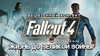 Fallout 4 - ВСЁ О ГЛАВНЫХ ГЕРОЯХ