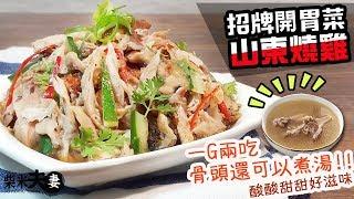 柴米夫妻-山東燒雞