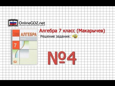 Задание № 4 - Алгебра 7 класс (Макарычев)