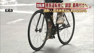 """ピスト、酒酔い・・・ """"悪質自転車""""に講習義務付けへ(14/11/27) thumbnail"""