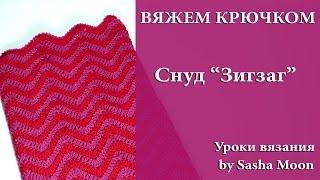 """Вяжем снуд """"Зигзаг"""" - урок №1. МАСТЕР-КЛАССЫ - вязание крючком. #SM"""