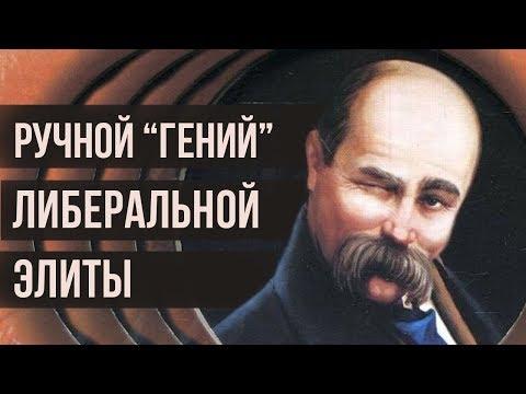 Неизвестный Тарас Шевченко