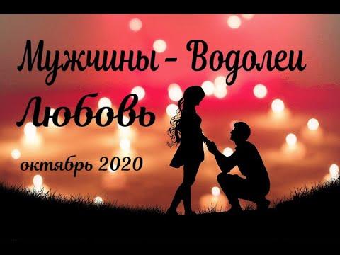 ВОДОЛЕЙ Таро прогноз для МУЖЧИН. Расклад на ЛЮБОВЬ в октябре 2020 года.
