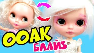 Блайзомания 15: Как сделать ООАК из куклы Блайз с Алиэкспресс   Кастом подделки Блайз - Мастер Класс
