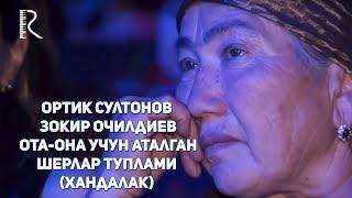 Ортик Султонов - Зокир Очилдиев - Ота Она учун аталган шерлар туплами (Хандалак)