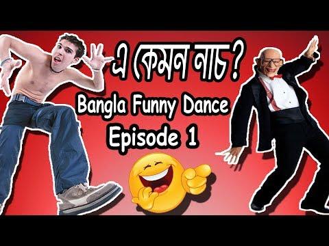 Bangla funny dance ..এ কেমন নাচ ?? By Best Brothers BD ! Bangla Wedding Dance-Episode 1
