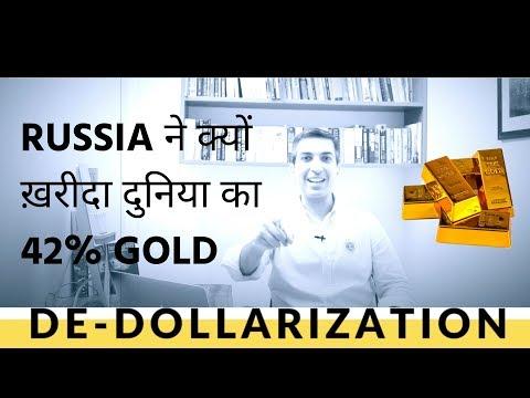 क्या RUSSIA और BRICS NATIONS बना रहे हैं नया WORLD ORDER? De Dollarization