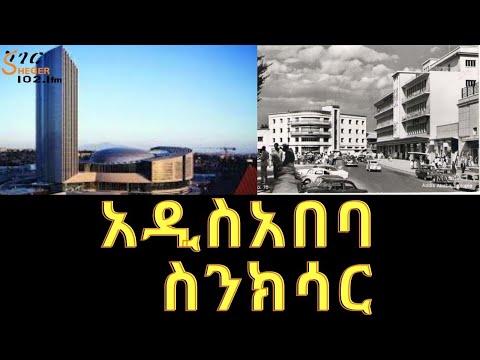 Sheger Sinksar Documentary – Addis Abeba (አዲስ አበባ ) – በመኮንን ወ/አረጋይ