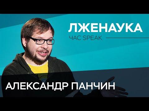 Александр Панчин: «Куча людей не догадываются, что может современная наука» // Час Speak