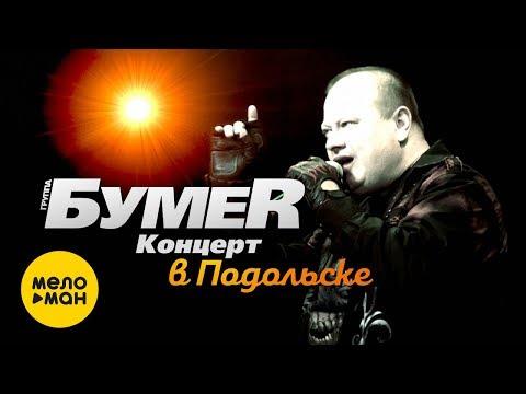 БумеR  -  Концерт в Подольске