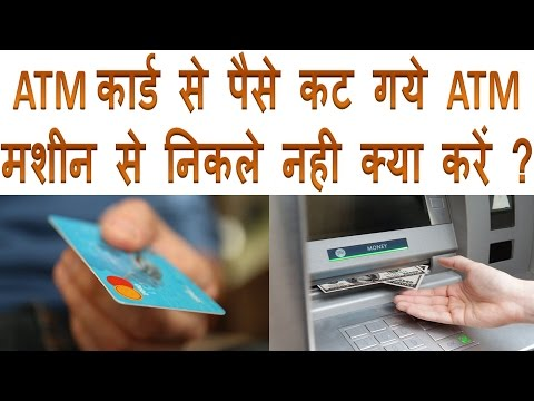 atm transaction cancelled but money debited in Hindi | bank se paise kate atm se nikale nhi kya kare