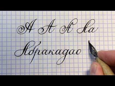 Строчная и прописная буквы А. Урок каллиграфии и чистописания. Letter A Calligraphy.