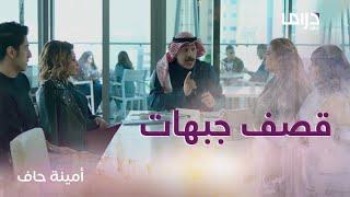 طلعة غداء مع فارس وزوجاته الثلاث والصراع بينهم لا يهدأ