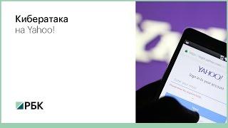 Кибератака на Yahoo!