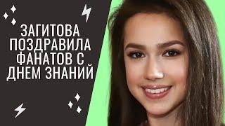 Олимпийская чемпионка Алина Загитова поздравила фанатов с Днем знаний