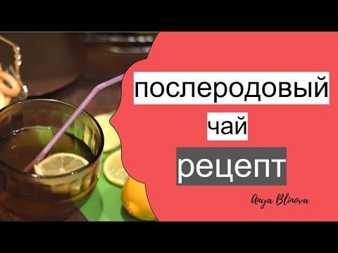 ПОСЛЕРОДОВЫЙ ЧАЙ | Рецепт