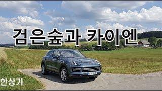 [유럽 마지막]신형 카이엔 타고 검은숲 가기(Driving to Black Forest by New Cayenne) - 2018.07.18~19