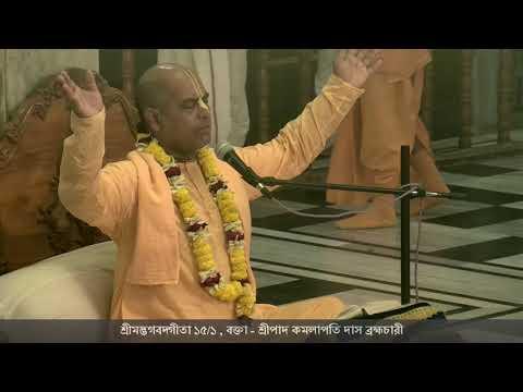 Bengali Srimad Bhagavad Gita- 15.1, Speaker: HG Kamalapati Das Br. on 07-03-2018