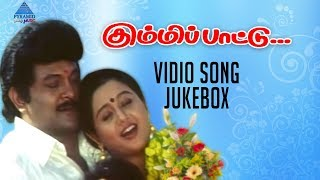 Kummi Pattu Tamil Movie Songs | Video Jukebox | Prabhu | Devayani | Ilayaraja | Pyramid Glitz Music