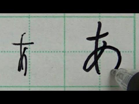 Bad And Good Hiragana Handwriting | For Beginners | Improve Your Japanese Handwriting