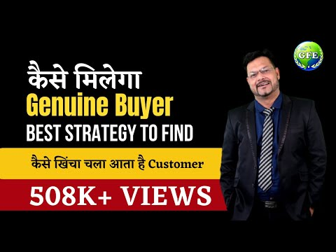 Series-2: कैसे मिलेगा Genuine Buyer In The International Market? Best Export Strategy #KnowYourBuyer