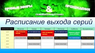 Расписание выхода видео (20-26 июля 2015) GTA ONLINE только на SosiskaV Teste, 3 стрима