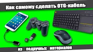 ☆Как сделать OTG-кабель / How to make USB OTG cable