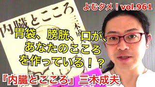 『内臓とこころ』三木成夫【よむタメ!vol.961】