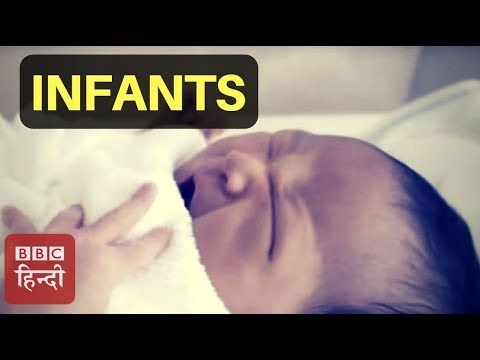 India Is Not Safe For Infants (BBC Hindi)
