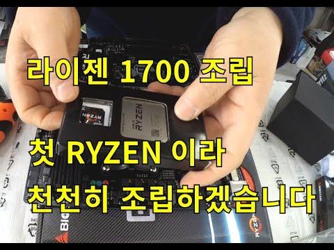 라이젠 Ryzen 1700 + 1070 조립입니다. 첫 조립이라 신중하게 작업하겠습니다.