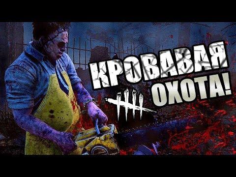 Dead by Daylight ► КРОВАВАЯ ОХОТА!