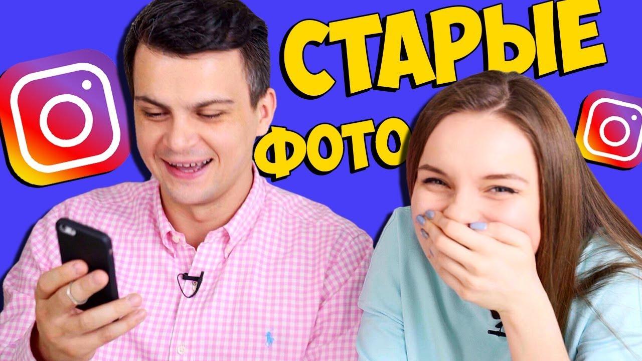 РЕАКЦИЯ НА наши ПЕРВЫЕ ФОТО В ИНСТАГРАМ | Старые фотки 7 ...