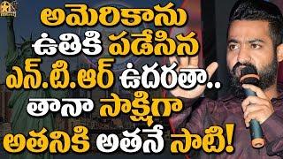 Jr ntr stunned tana organisers ! | celebrity gossips | tollywood boxoffice tv