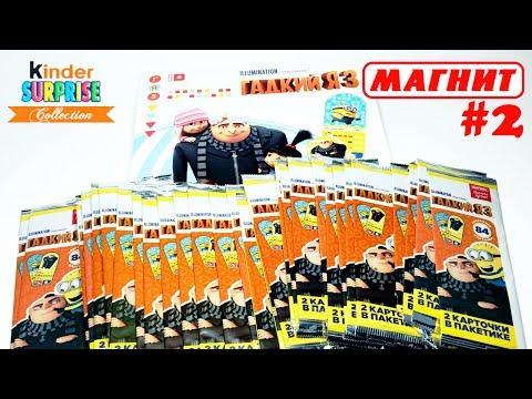 """Акция в магазине Магнит """"Гадкий Я 3"""" МНОГО карточек/часть 2/распаковка от Kinder Surprise Collection"""