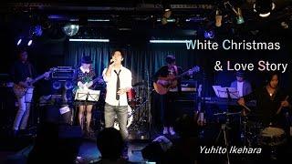 池原悠仁(いけはら ゆうひと) X'mas Live 2015 http://yuhito.com ピ...