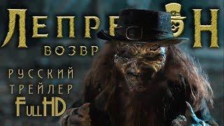 «Возвращение Лепрекона» | Трейлер #2 | Русская озвучка