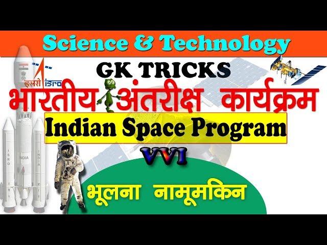 Gk Tricks : Indian space program  | भारतीय अंतरिक्ष कार्यक्रम