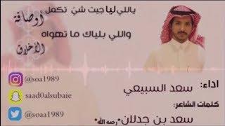 ياللي ليا جيت شي تكمل اوصافه كلمات -الشاعر  سعد بن جدلان رحمة الله- ادا  سعد السبيعي