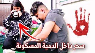 سارة هجمت على الدمية !!  (عفاريت الجن ) خالد النعيمي