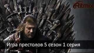 игра престолов 5 сезон 1 серия смотрите по ссылке http://123342433412.ucoz.ru/redirect.html