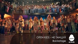 Open Kids - не танцуй (Backstage) - Open Art Studio