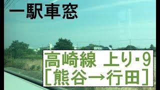 9 高崎線 車窓[上り]熊谷→行田 thumbnail