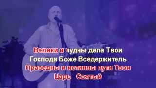 Валерий КОРОП 🐟 Велики и чудны 🎤 КАРАОКЕ +(Валерий Короп - Велики и чудны - КАРАОКЕ (+) http://korop-club.com., 2011-03-26T15:30:43.000Z)