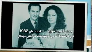 الأميرة فوزية ابنة آخر ملوك مصر تستعد لزفافها   #بي_بي_سي_ترندينغ