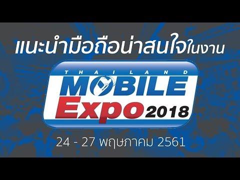 แนะนำมือถือรุ่นคุ้มค่าน่าสนใจกลางปี 2018 ต้อนรับ Mobile Expo - วันที่ 21 May 2018