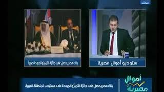 أحمد الشارود يشيد ببنك مصر لحصوله علي جائزة التميز والجودة علي مستوي المنطقة العربية