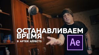 Останавливаем время в After Effects