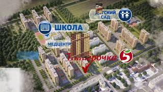 видео ЖК Калипсо 3 в Щербинке - официальный сайт ????,  цены от застройщика, квартиры в новостройке