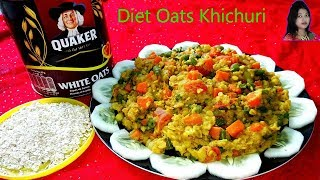 ওটস খিচুড়ি | Oats & vegetables diet recipe | পারফেক্ট ডায়েট রেসিপি । Oats khichdi | ওটস রেসিপি ।